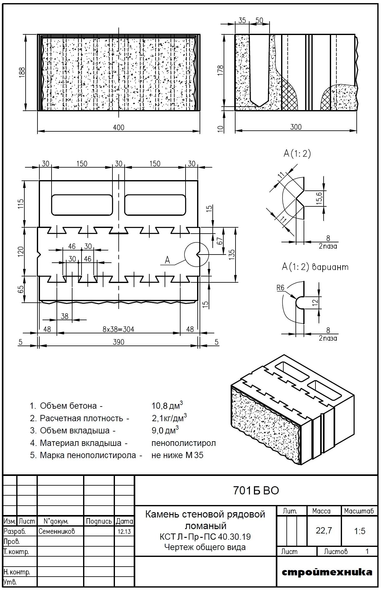 Дома из теплоблоков - проекты, цены, плюсы и минусы 34