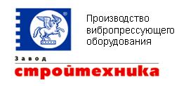 Вибропрессы Рифей - завод Стройтехника в Златоусте, производство и изготовление вибропрессов, производство бетонных заводов